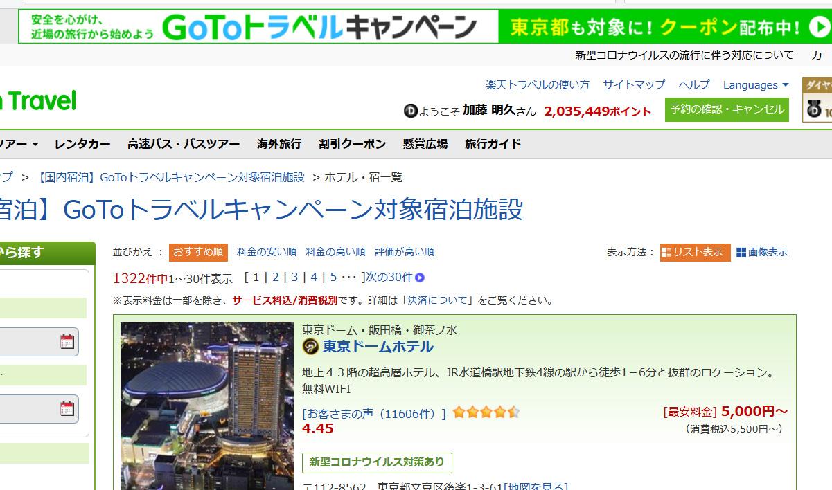 ご ー と うー キャンペーン 東京 都民